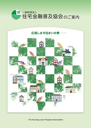 パンフレット表紙「住宅金融普及協会」