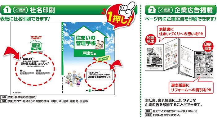 表紙に社名印刷ができます。ページ内に企業広告を印刷できます。